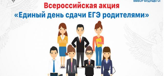 В МАОУ «СОШ №24» пройдет всероссийская акции «Единый день сдачи ЕГЭ родителями»