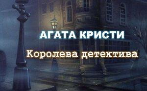 """Библиотечный урок """"Агата Кристи"""""""