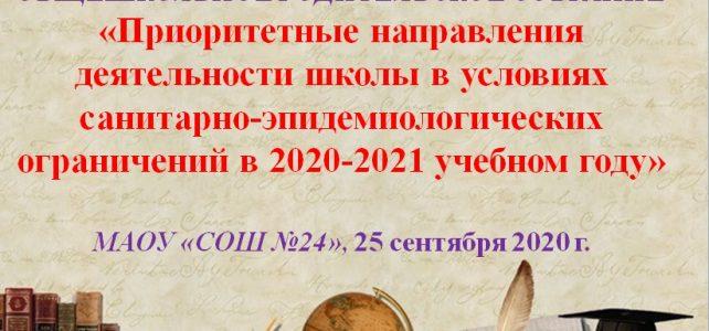 Общешкольное родительское собрание Приоритетные направления деятельности школы в условиях санитарно-эпидемиологических ограничений в 2020-2021 учебном году»